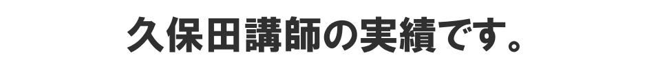 久保田講師の実績です。