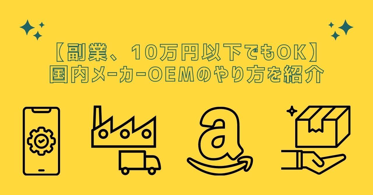 【副業、資金10万円以下でもできる】国内メーカーOEMのやり方を紹介
