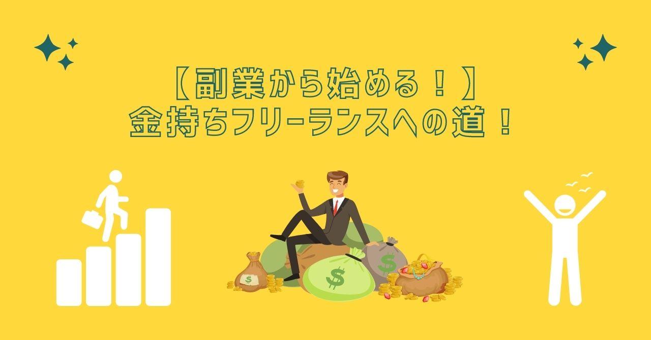 【副業から起業】金持ちフリーランスになる3つの条件教えます