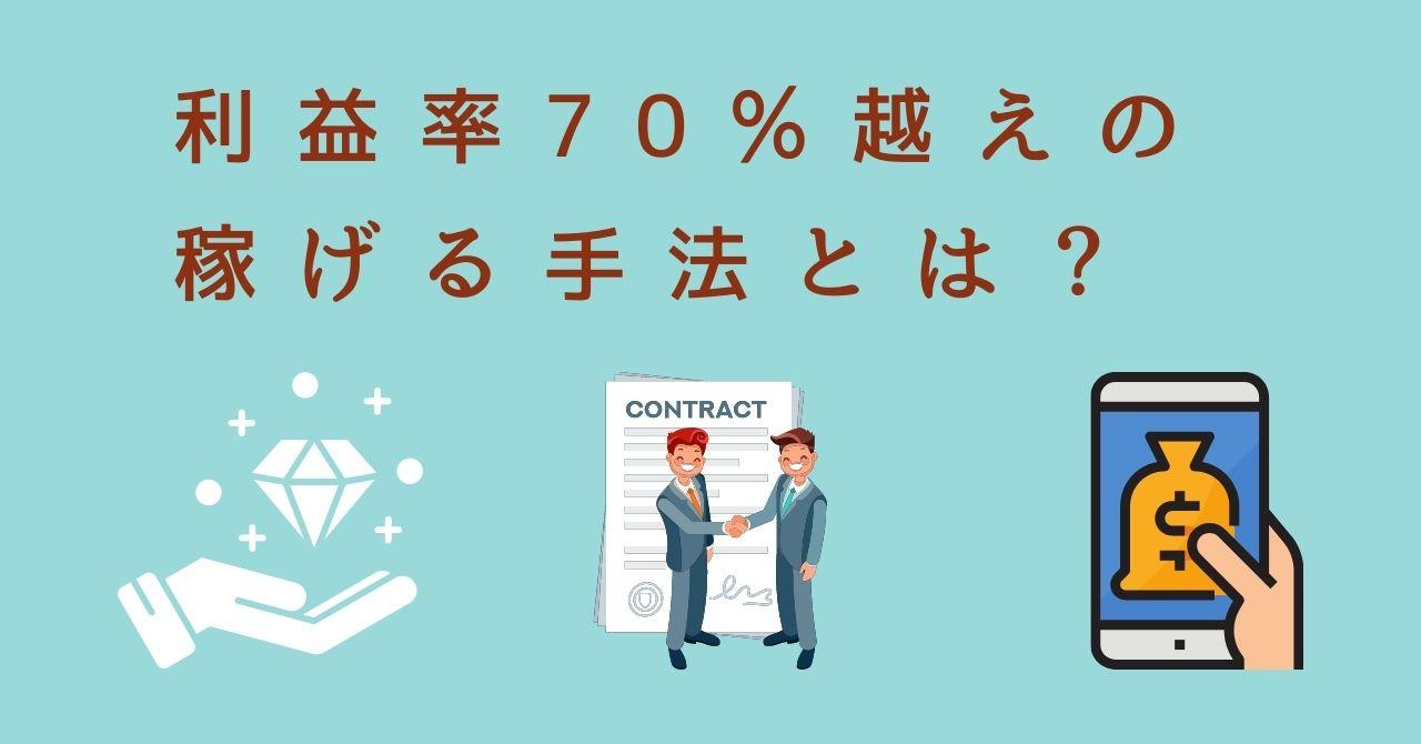 利益率70%越えの稼げる方法とは?