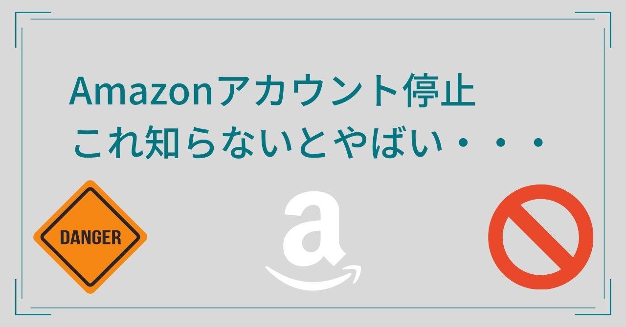 【Amazonアカウント停止】知らないとヤバイ危険行為5選