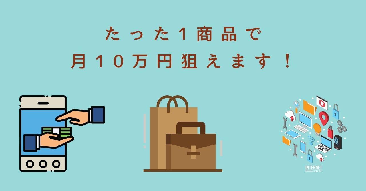 【国内メーカー仕入れ】1商品で月利10万円以上を狙うやり方とは?